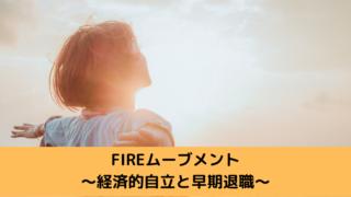 FIREムーブメント 経済的自立 早期退職