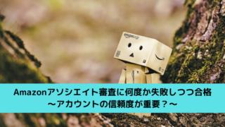 Amazonアソシエイト 審査 合格