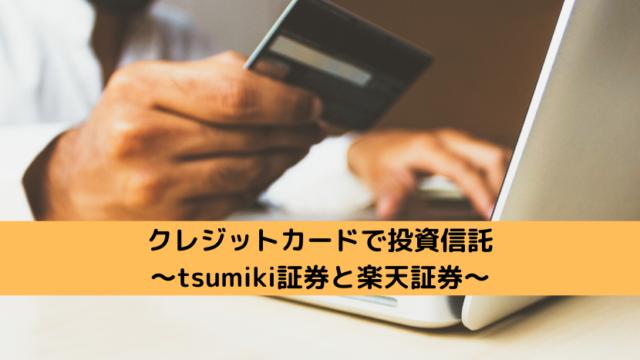 クレジットカード 投資信託