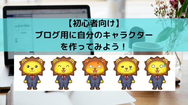 初心者向け ブログ用 キャラクター ココナラ