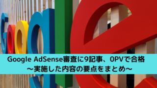 Google AdSense 審査
