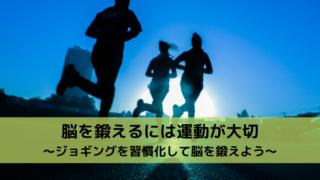 脳 鍛える 運動 ジョギング 習慣化