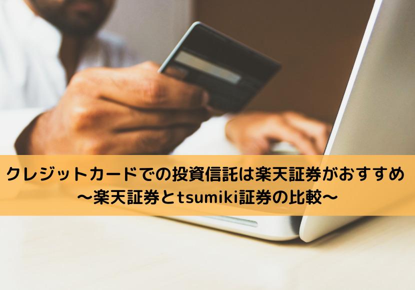 クレジットカードでの投資信託は楽天証券がおすすめ ~楽天証券とtsumiki証券の比較~