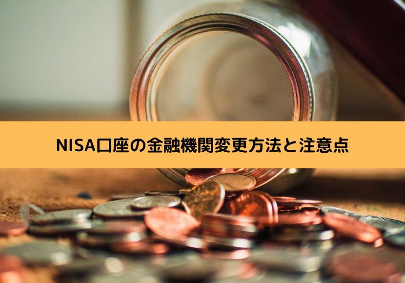 NISA口座 変更