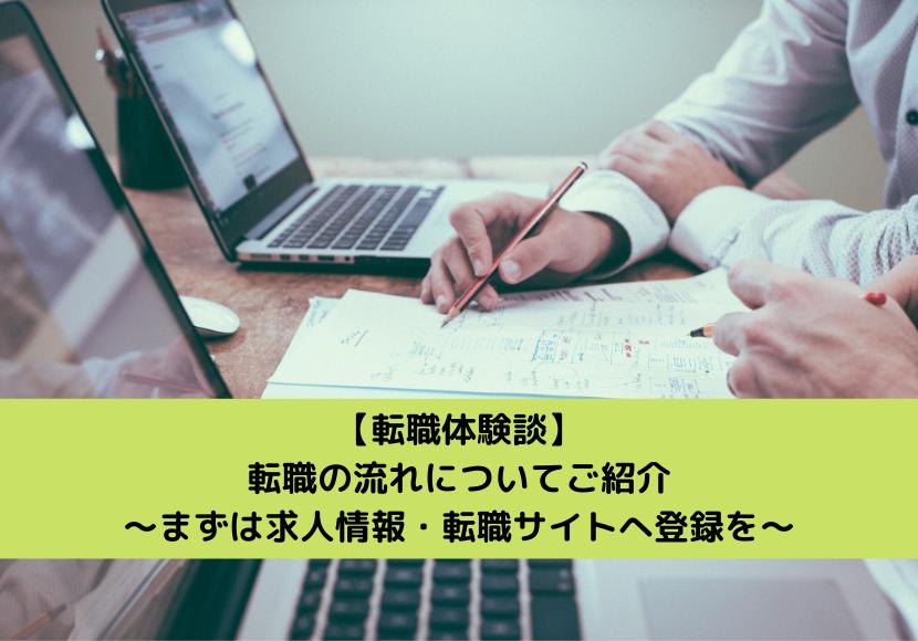 転職体験談 転職の流れ 求人情報・転職サイト DODA リクナビNEXT
