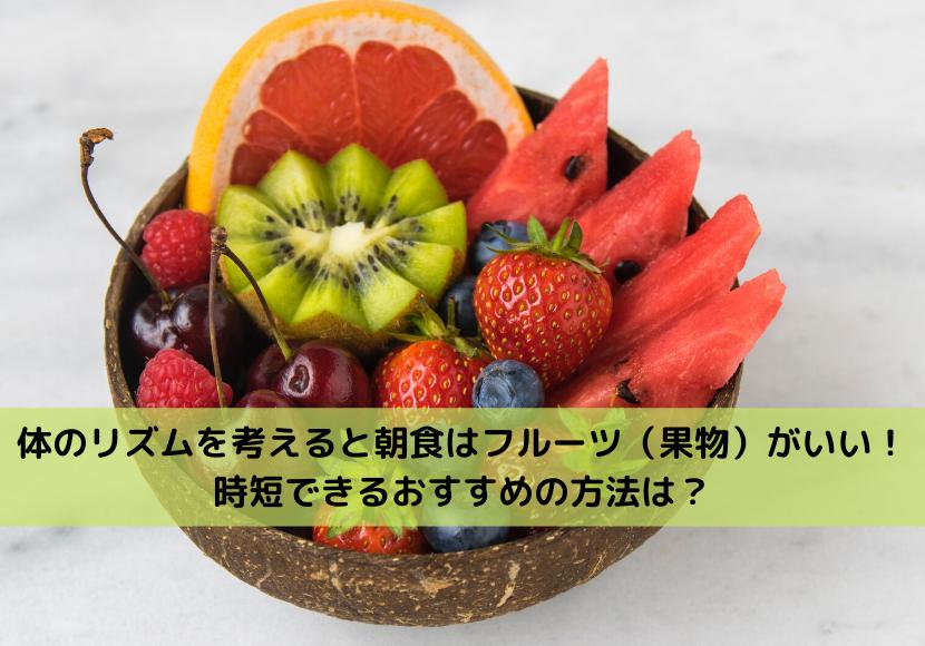 朝食 フルーツ 果物 時短