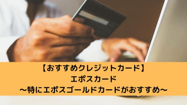 クレジットカード エポスカード エポスゴールドカード おすすめ