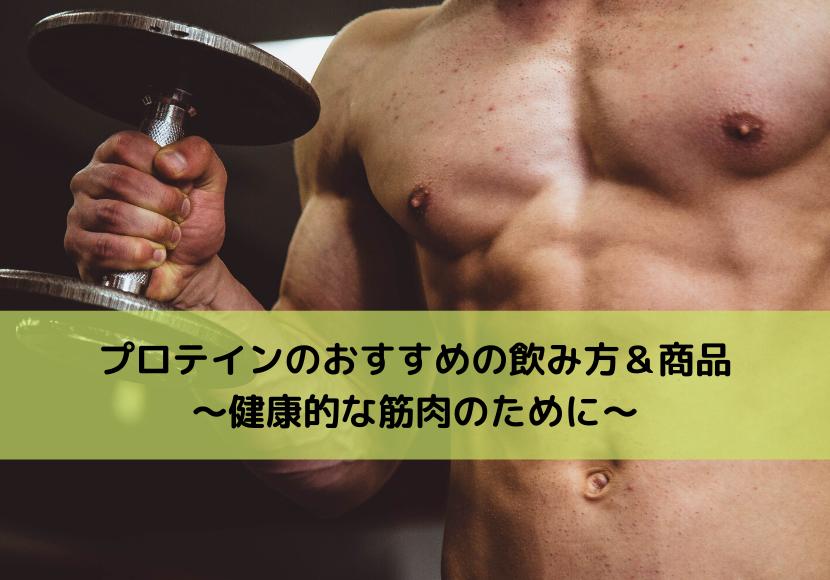 プロテイン おすすめ 飲み方 商品 健康的な筋肉