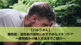 バルクオム 混合肌 脂性肌 男性 おすすめ 使用感 購入方法