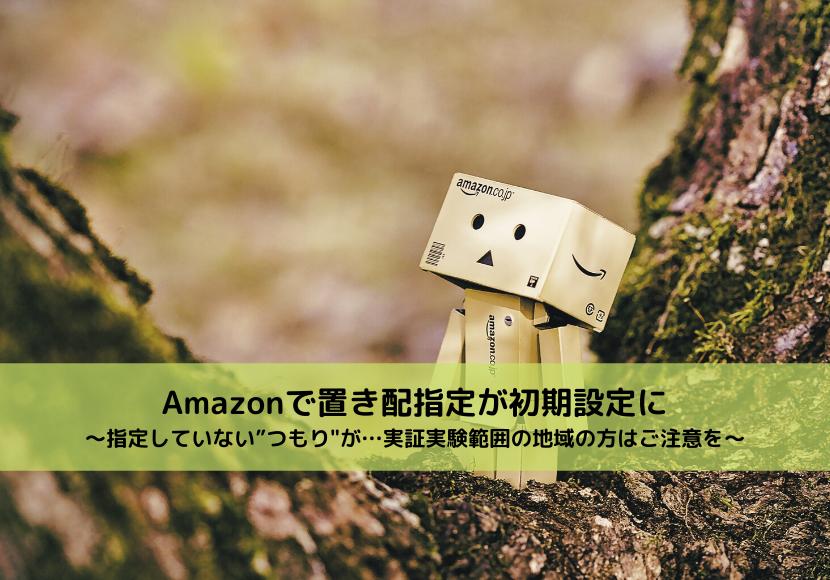 Amazon 置き配 初期設定 実証実験