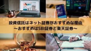 投資信託 ネット証券 おすすめ SBI証券 楽天証券