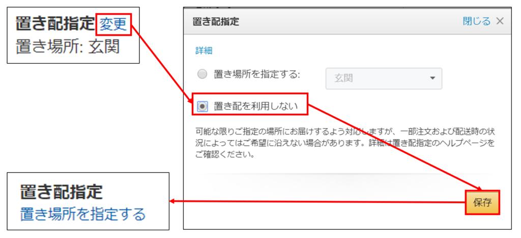Amazon 置き配 初期設定