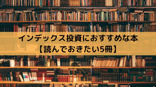 インデックス投資 おすすめ 本