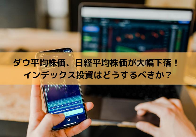 ダウ平均株価 日経平均株価 大幅下落 インデックス投資