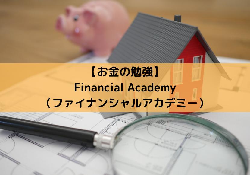 お金の勉強 Financial Academy ファイナンシャルアカデミー