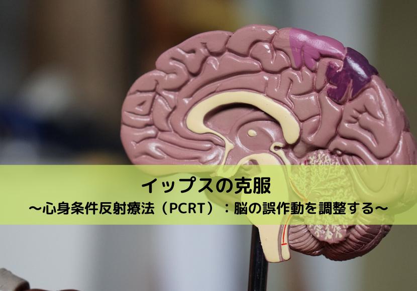 イップス 克服 心身条件反射療法(PCRT) 脳の誤作動を調整