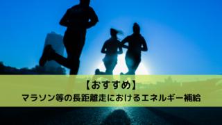 おすすめ マラソン 長距離走 エネルギー補給