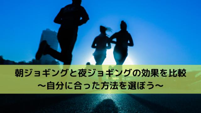 朝ジョギング 夜ジョギング 効果 比較