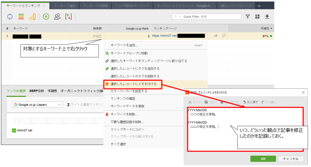 Rank Tracker メモ