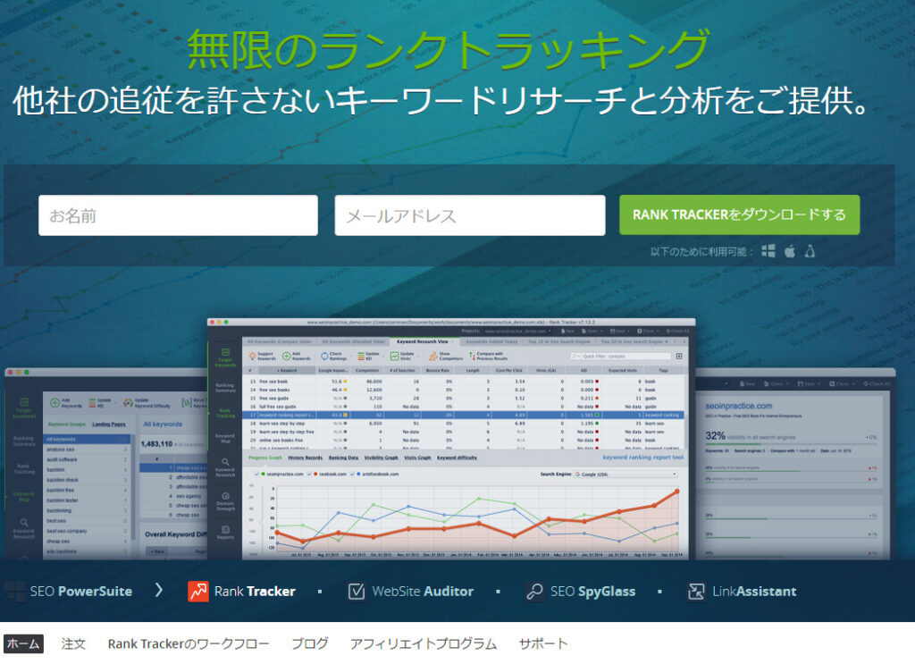 RankTracker 注文