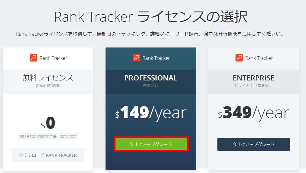 Rank Tracker Professionalライセンスの選択